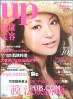 健康与美容(2008年8月刊)