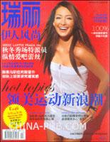 瑞丽.伊人风尚(2008年8月号 总第294期)