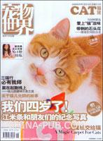 宠物世界.猫迷(2008年8月号 总150期)