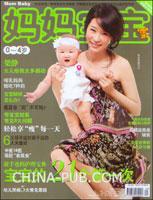 妈妈宝宝.0-4岁(2008年9月号 No.104)