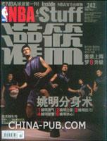 环球体育.灌蓝(2008年22期 总第242期)(赠精美海报)