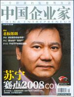 中国企业家(2008年第16期 总第322期)