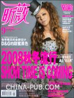 昕薇:服饰.美容.健康(2008年第9期 总第81期)