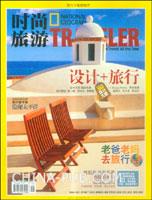 时尚旅游(2008年第9期 总第160期)