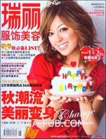 瑞丽.服饰美容(2008年9月号 总第296期)