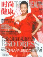 时尚健康.女健(2008年第9期 总167期)