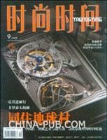 时尚时间(2008年9月刊)