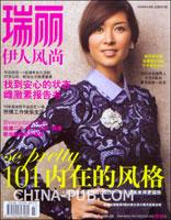 瑞丽.伊人风尚(2008年9月号 总第297期)