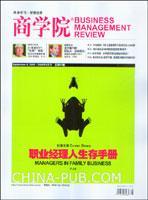 商学院(2008年9月刊 总第51期)