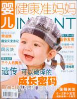 健康准妈妈.婴儿(2008年9月下半月刊)