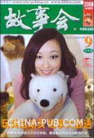 故事会(2008.9<下半月.绿版>)