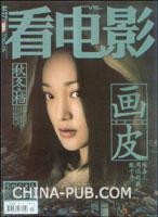 看电影(2008年第17期 总第380期)