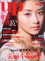 健康与美容(2008年9月刊)