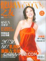 健康之友(2008年10月号 总第229期)(送无龄美肌秘籍)