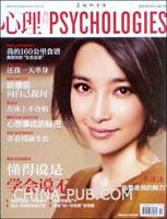 心理月刊(2008年10月号 总第27期)(送无龄美肌别册)