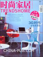 时尚家居(2008年第10期 总第143期)(附赠60页家电专刊+时尚家居创意版电器专刊)