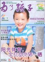 为了孩子(3-7岁)(2008/9B NO.413)