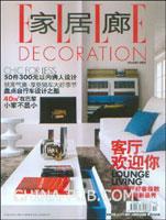 家居廊(2008年10月刊 总第51期)