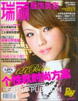 瑞丽.服饰美容(2008年10月号 总第299期)