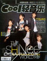 Cool轻音乐(2008年9月号下 总第317期)