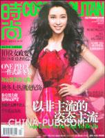 时尚杂志(2008年第15期 总第276期)