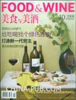美食与美酒(2008年第10期 总第34期)