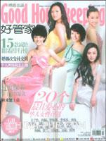 时尚《好管家》(2008年第10期 总第84期)