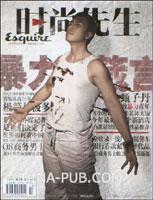 时尚先生(2008年第10总第38)