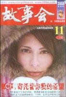 故事会(2008.11<上半月.红版>)
