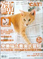 宠物世界.猫迷(2008年10月号 总154期)(赠:异国短毛猫巨幅海报)