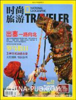 时尚旅游(2008年第11期 总第162期)