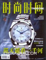 时尚时间(2008年11月刊)