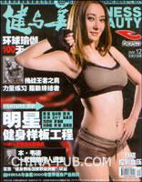 健与美(2008年第12期 总第236期)