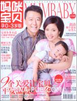 妈咪宝贝.孕0-3岁版(2008年12月号)