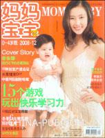 妈妈宝宝.0-4岁(2008年12月号 No.110)