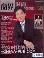 商界时尚(2008年12月.中旬刊 总第275期)
