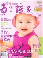 """为了孩子(0-3岁)(2008/12A NO.418 随刊赠阅《宝宝启智手册.冬天也""""好玩""""》)"""