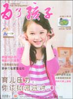 为了孩子(3-7岁)(2008/12B NO.419)