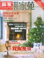新家.世界家苑(2008年12月号)