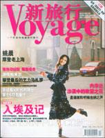 新旅行(2008年12月号 总第57期)