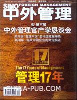 中外管理(2008年第12期 总第192期)