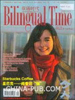 双语时代(2008.12)