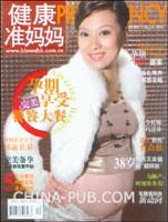 健康准妈妈(2008年12月号 总第117期)