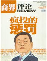 商界评论(2008年12月号.下旬刊 总第276期)