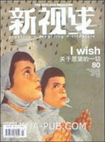 新视线(2008年12月号<80>)
