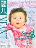 健康准妈妈.婴儿(2008年12月下半月刊)