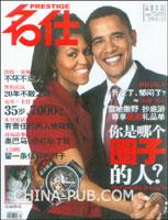 名仕(2008年第12期 总第42期)