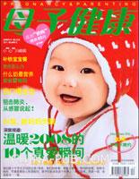 母子健康(2008年12月号 总第146期)