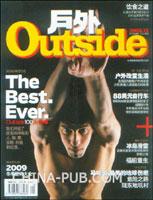 户外(2008年12月号)