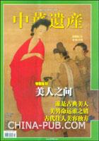 中华遗产(2008年第12期 总第38期)